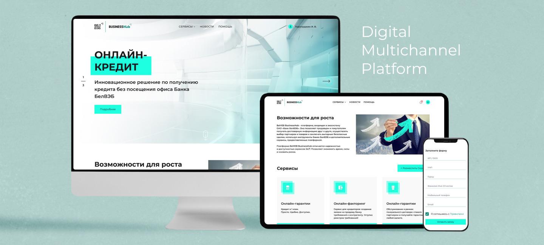 Разработка цифровой мультиканальной платформы