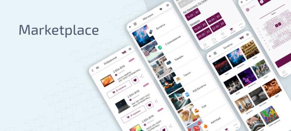 Разработка Marketplace